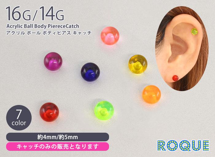 ボディピアス キャッチ 16G 14G アクリルボールキャッチ 4mm/5mm