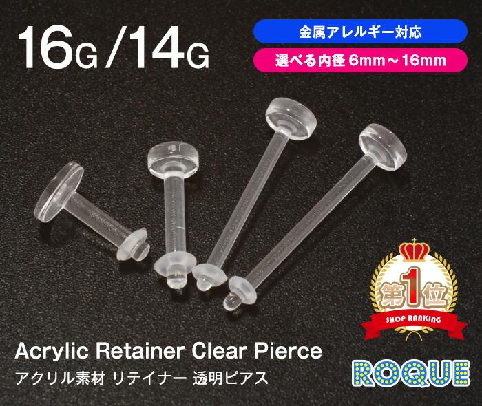 樹脂ピアス・透明ボディピアス・16G・14G・アクリル素材・リテイナー・選べる内径6〜16mm