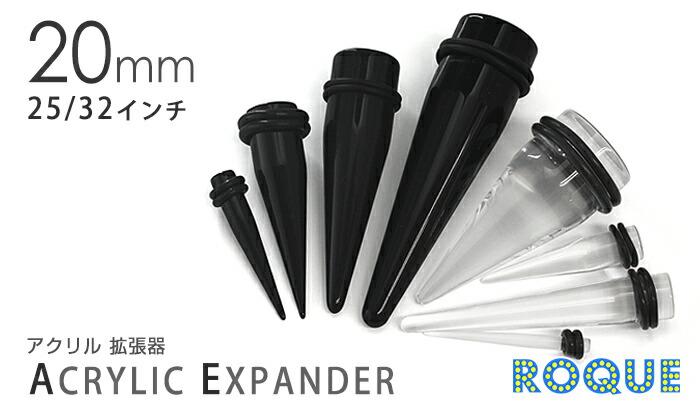 ボディピアス 20mm アクリル拡張器 エキスパンダー