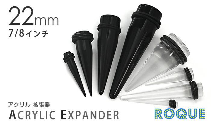ボディピアス 22mm アクリル拡張器 エキスパンダー