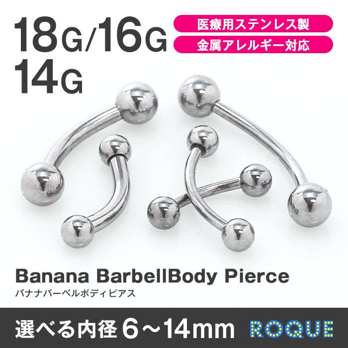 ボディピアス 18G 16G 14G バナナバーベル シンプル シルバー サージカルステンレス 選べる内径6〜14mm 定番アイテム