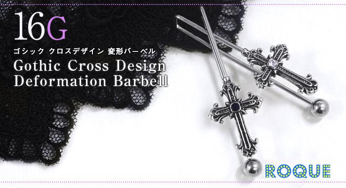 ボディピアス16Gゴシッククロスデザイン変形バーベル