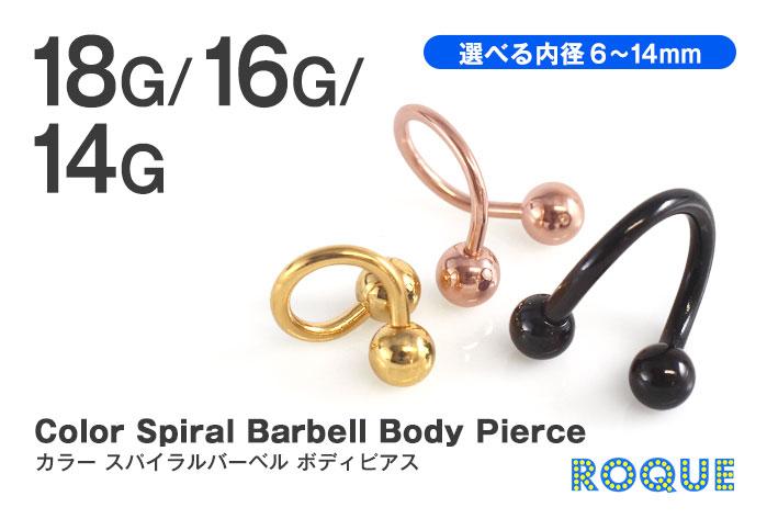ボディピアス 18G 16G 14G スパイラルバーベル 定番 シンプル カラー