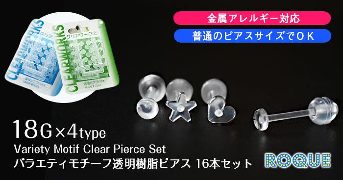 透明ピアス 18G バラエティモチーフ透明樹脂ピアス 16本セット