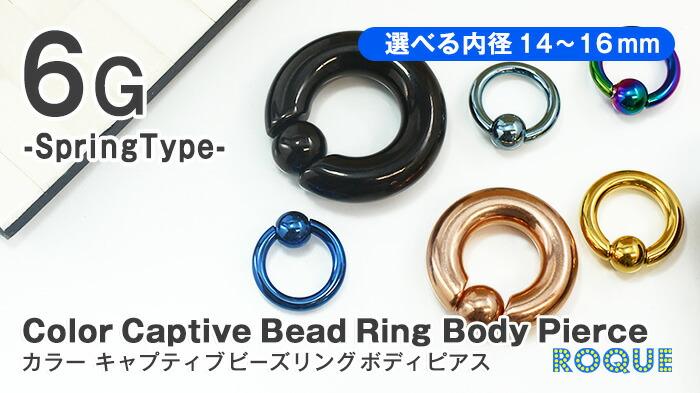 ボディピアス  6G キャプティブビーズリング ゴールド/ピンクゴールド/ライトブルー/ブルー/ブラック/レインボー/ 定番 シンプル