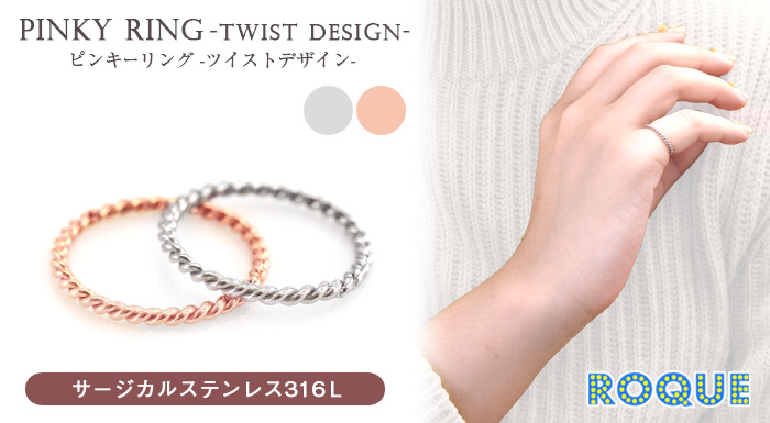 ステンレスリングピンキーリング指輪ツイストデザイン