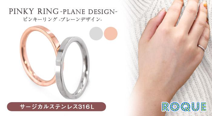 ステンレスリングピンキーリング指輪プレーンデザイン