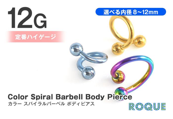 ボディピアス 12G スパイラルバーベル 定番 シンプル カラー