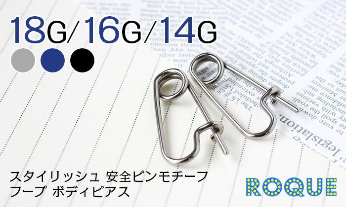 ボディピアス 18G 16G 14G スタイリッシュ 安全ピンモチーフ フープ