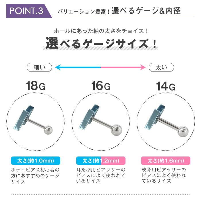 POINT3・バリエーション豊富!選べるゲージサイズ