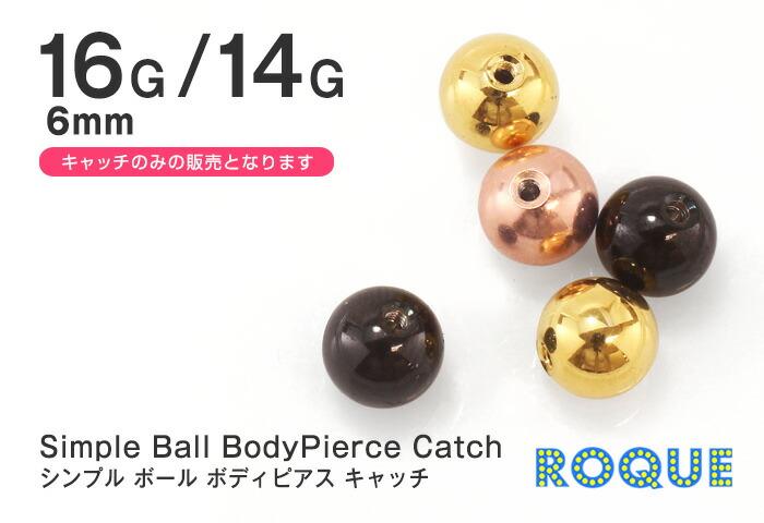 ボディピアスキャッチ16G14Gシンプルボールキャッチ(約6mm)