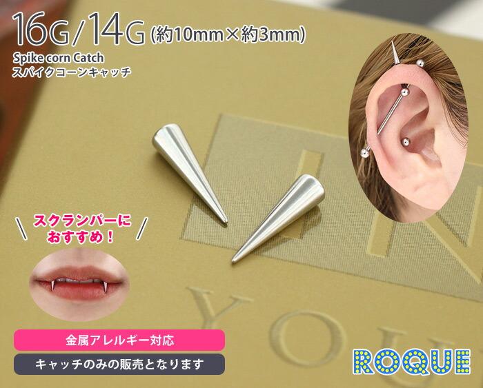 ボディピアス キャッチ スパイクコーン カスタマイズキャッチ 16G 14G (10mm)