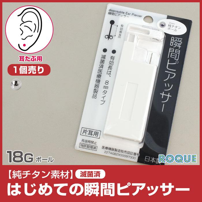 【耳たぶ・片耳用】18G はじめての瞬間ピアッサー(純チタン素材)