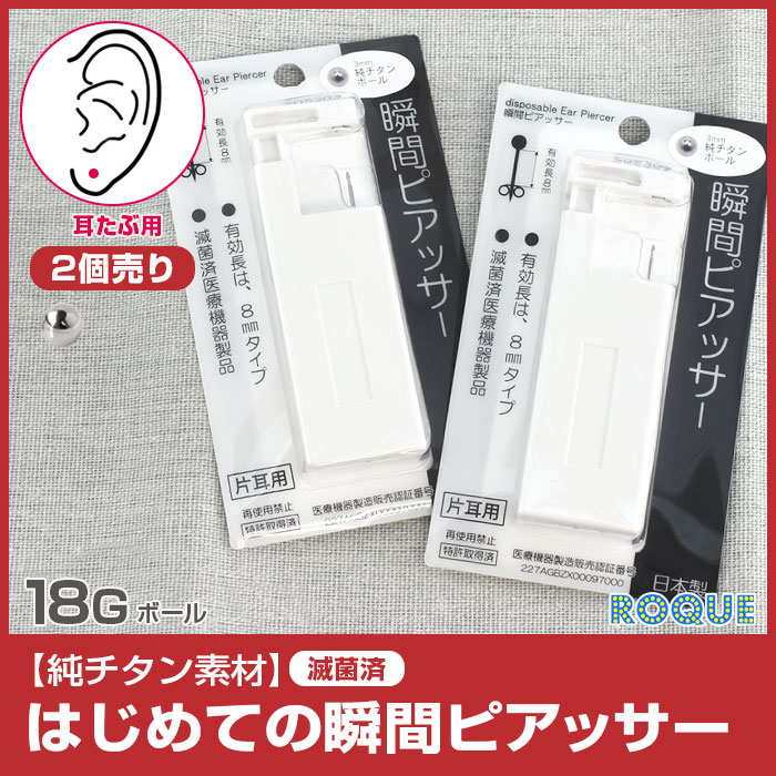 【耳たぶ・両耳用】18G はじめての瞬間ピアッサー(純チタン素材)