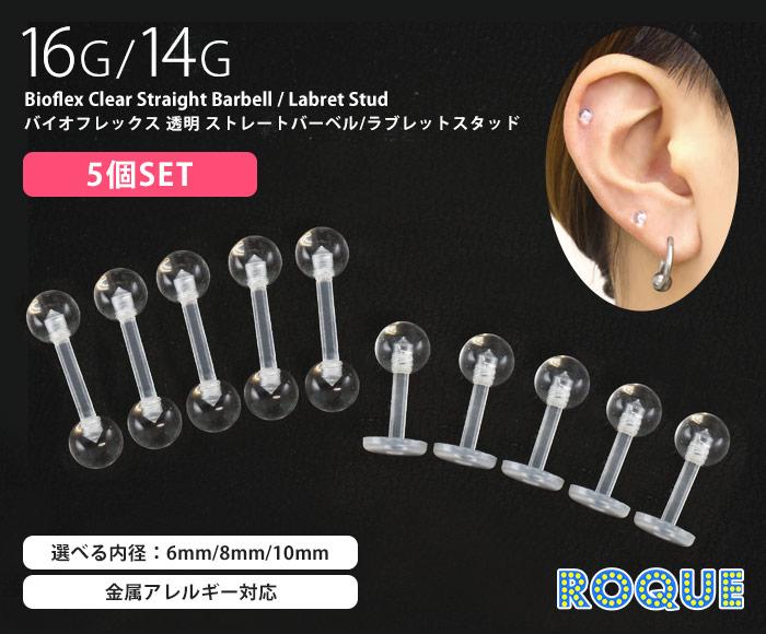 【透明ピアス 5個セット】16G 14G 透明ストレートバーベル/ラブレットスタッド バイオフレックス
