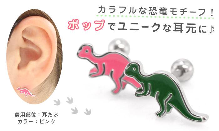 カラフルな恐竜モチーフ
