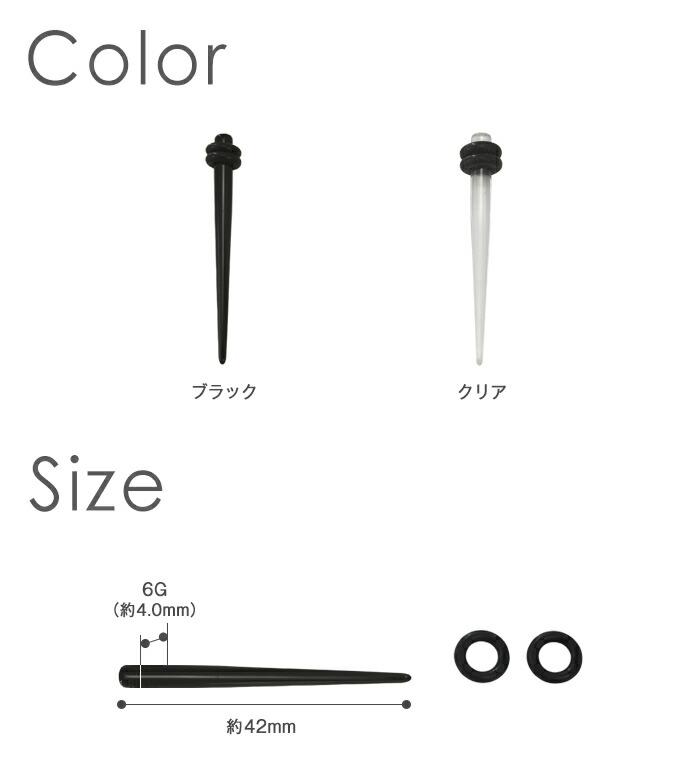 アクリル拡張器サイズ・カラー