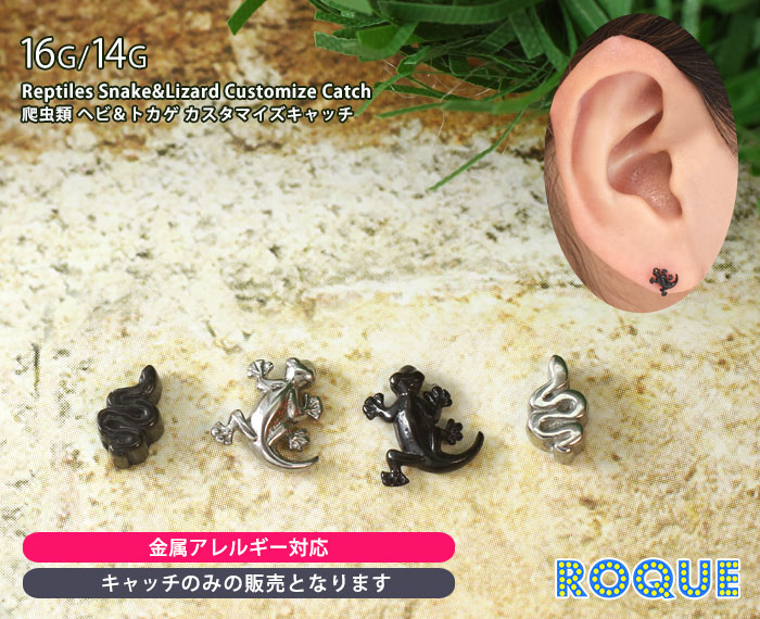 ボディピアスキャッチ16G14G爬虫類ヘビ&トカゲカスタマイズキャッチ