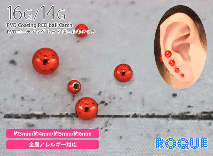 ボディピアス キャッチ 16G 14G PVDコーティング レッド シンプル ボールキャッチ