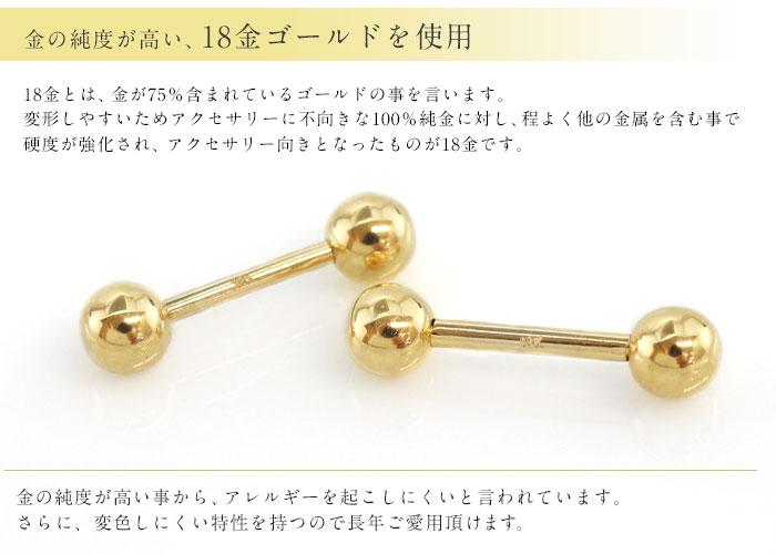 金の純度が高い、18金ゴールドを使用。