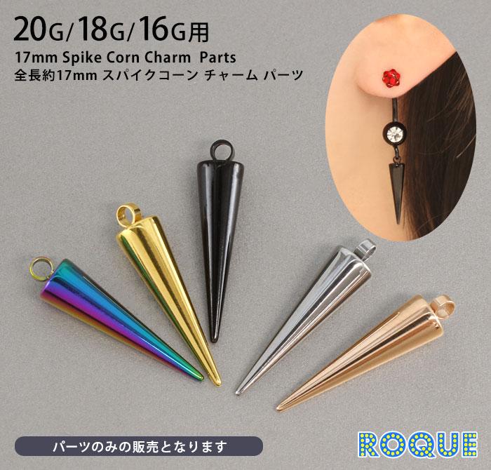 ボディピアス 20G 18G 16G 全長約17mm スパイクコーン チャーム パーツ