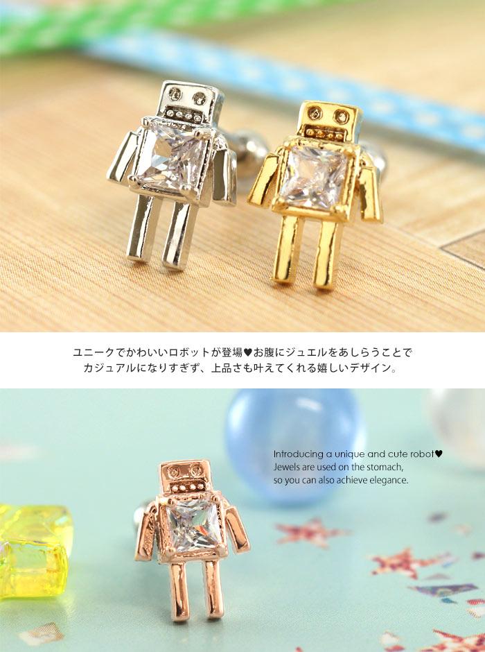 ユニークでかわいいロボットが登場♪