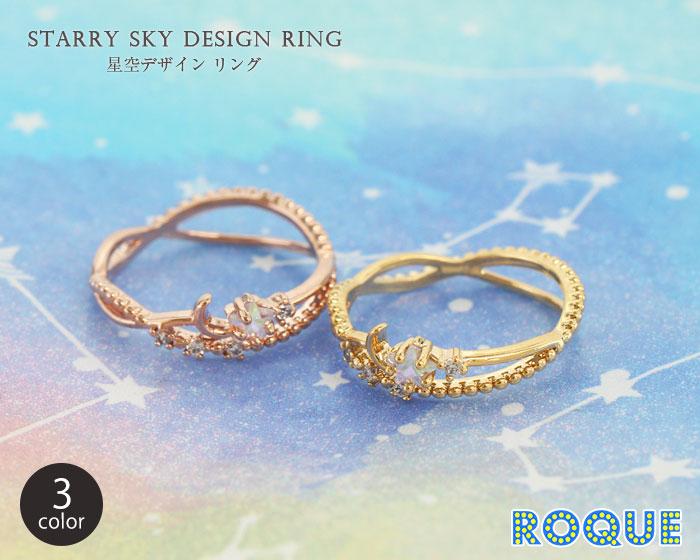 リング 指輪 ピンキーリング 星空デザイン Starry Sky ファッションリング