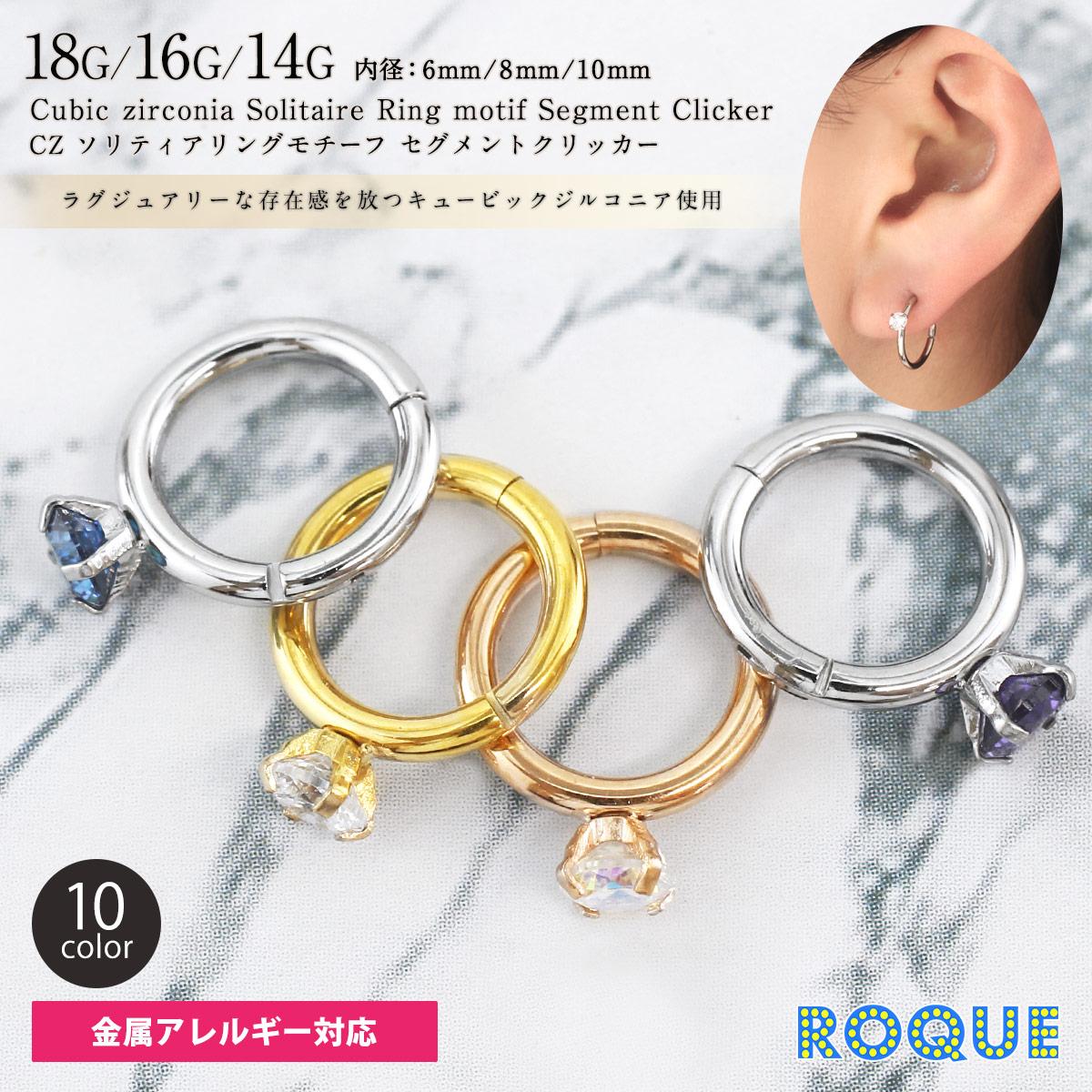 ボディピアス 16G 14G キュービックジルコニア ソリティアリング 指輪モチーフ セグメントクリッカー