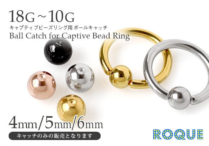 キャプティブリング ボディピアス キャッチ 18G〜10G キャプティブビーズリング用ボールキャッチ(4mm/5mm/6mm)
