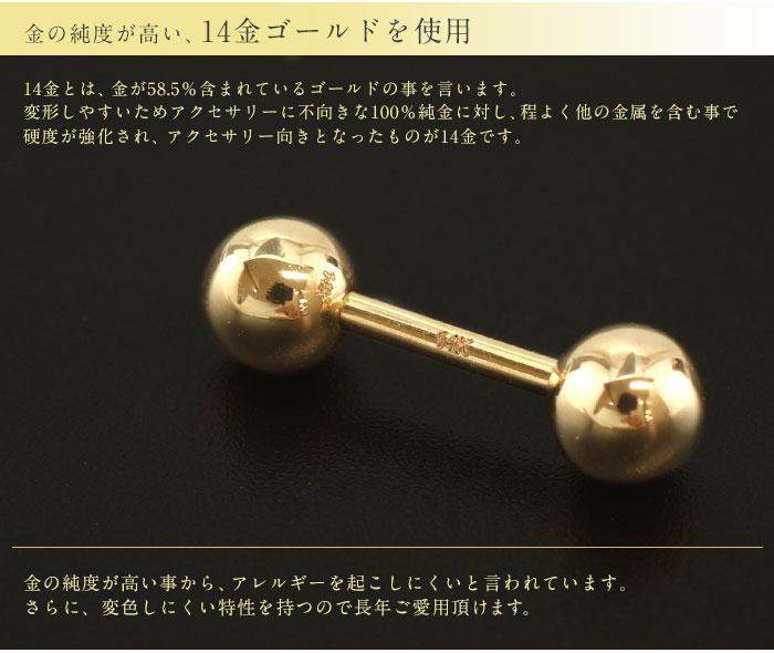 金の純度が高い、14金ゴールドを使用。