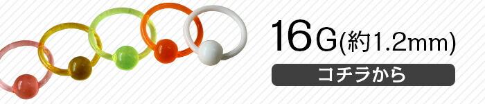 ボディピアス 16G アクリルキャプティブビーズリング 11カラー