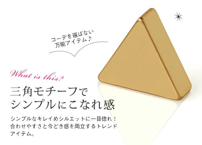 三角モチーフでシンプルにこなれ感