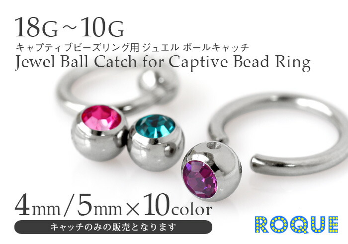 ボディピアス キャッチ 18G〜10G キャプティブビーズリング用ジュエルボールキャッチ(4mm/5mm)