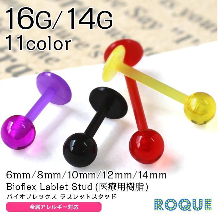 ボディピアス16G14Gバイオフレックスラブレットスタッド6mm/8mm/10mm/12mm/14m