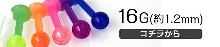 ボディピアス 16G アクリルブレットスタッド 10カラー