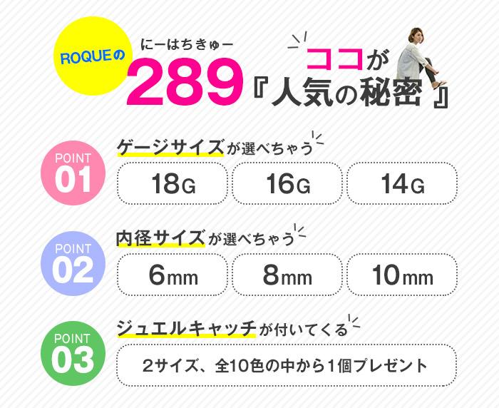 ゲージサイズ18G16G14G・内径サイズ6mm8mm10mm・ジュエルキャッチ全10色