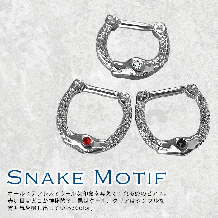 スネークモチーフ オールステンレスでクールな印象を与えてくれる蛇のピアス