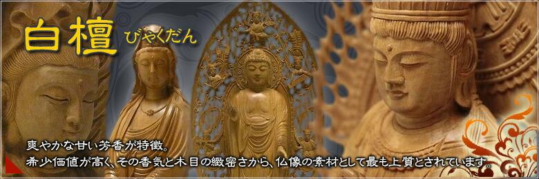 白檀(びゃくだん)仏像