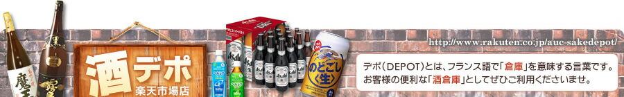 酒デポ楽天市場店