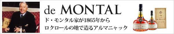 ド・モンタル (ARMAGNAC DE MONTAL)