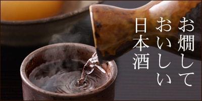 お燗にしておいしい日本酒