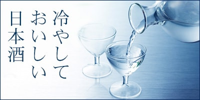 冷やしておいしい日本酒