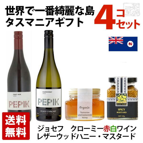 タスマニアワインとマスタード・はちみつギフトセット