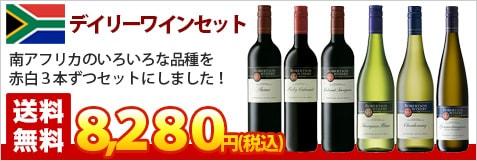 南アフリカデイリーワインセット