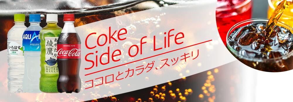 coka side of life-ココロとカラダ、スッキリ!コカ・コーラ