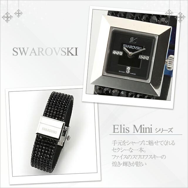 【SWAROVSKI】スワロフスキー Elis Mini(エリス)・ジュエリーウォッチ スワロフスキー・キラキラ・ジェットヘマタイト・クリスタルメッシュ・ストラップウオッチ 1047350