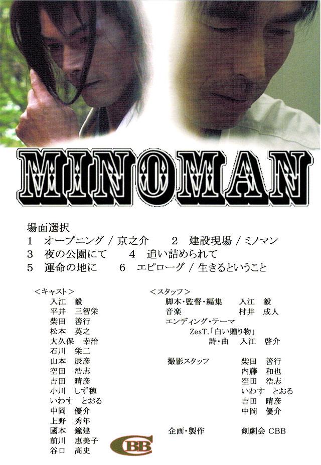 MINOMAN/ミノマン