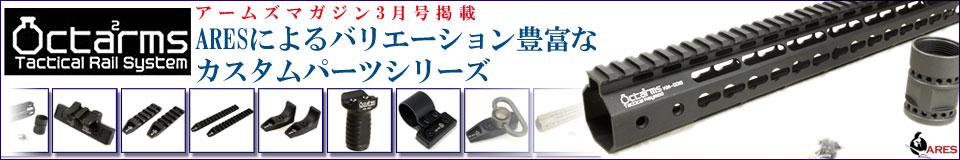★ARES★外装カスタムパーツ【OCTA ARMS】シリーズ