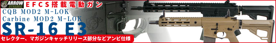 【ARROW DYNAMIC】SRシリーズ◆EFCS搭載モデル