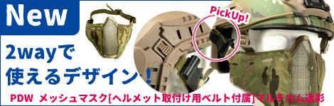 PDW メッシュマスク [ヘルメット取付け用ベルト付属] マルチカム迷彩